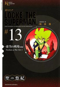 超人ロック 完全版 (13) 虚空の戦場(前編)