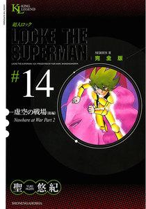 超人ロック 完全版 (14) 虚空の戦場(後編)