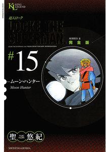 超人ロック 完全版 (15) ムーン・ハンター
