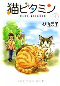 猫ビタミン 1巻
