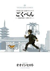 ごくべん-極道弁護士 豆柴トメオ- 電子書籍版