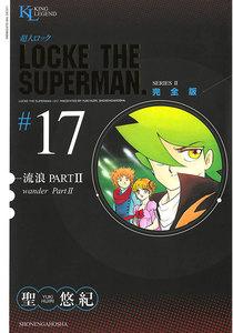 超人ロック 完全版 (17) 流浪 PART II