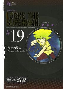 超人ロック 完全版 (19) 永遠の旅人