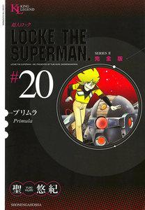 超人ロック 完全版 (20) プリムラ