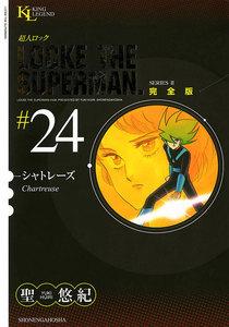 超人ロック 完全版 (24) シャトレーズ