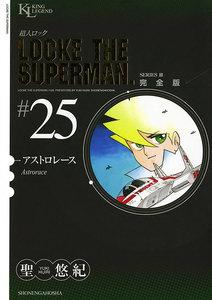 超人ロック 完全版 (25) アストロレース