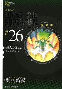 超人ロック 完全版 (26) 超人の死(前編)