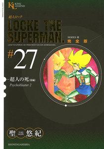 超人ロック 完全版 (27) 超人の死(後編)