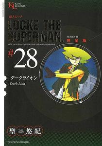 超人ロック 完全版 (28) ダークライオン