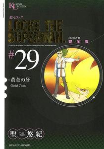 超人ロック 完全版 (29) 黄金の牙