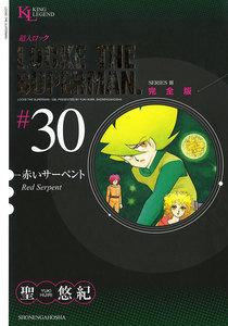 超人ロック 完全版 (30) 赤いサーペント