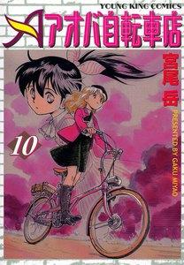 アオバ自転車店 10巻