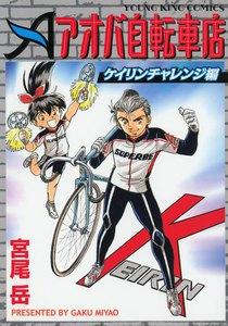 表紙『アオバ自転車店 ケイリンチャレンジ編』 - 漫画