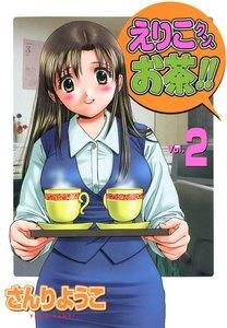 えりこクン、お茶!! 2巻