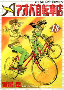 アオバ自転車店 18巻