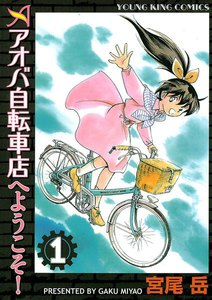 表紙『アオバ自転車店へようこそ!』 - 漫画