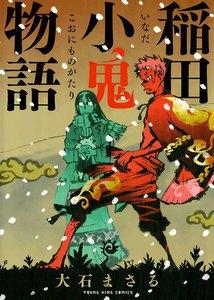 表紙『稲田小鬼物語』 - 漫画
