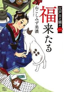 江戸日々猫々