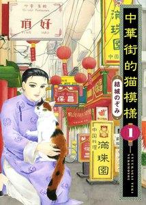 中華街的猫模様 1巻
