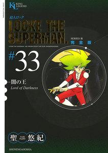 超人ロック 完全版 (33) 闇の王