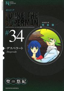 超人ロック 完全版 (34) デスペラート