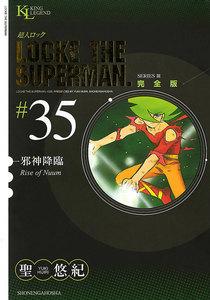 超人ロック 完全版 (35) 邪神降臨
