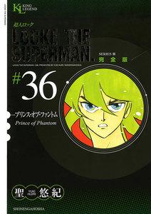 超人ロック 完全版 (36) プリンス・オブ・ファントム