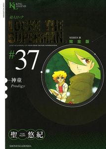 超人ロック 完全版 (37) 神童