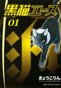 黒猫エース 1巻