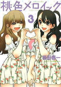 桃色メロイック 3巻