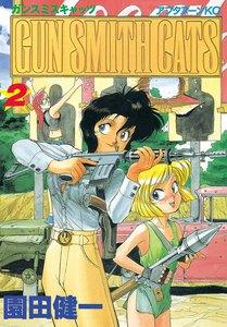 GUN SMITH CATS (2) 電子書籍版