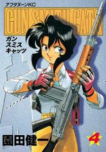 GUN SMITH CATS (4) 電子書籍版