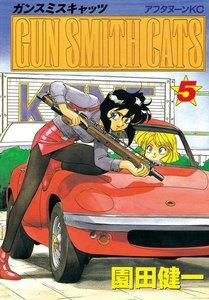 GUN SMITH CATS 5巻