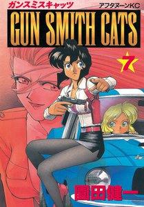 GUN SMITH CATS 7巻