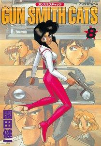 GUN SMITH CATS (8) 電子書籍版