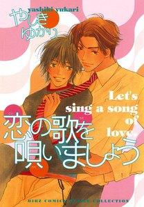 恋の歌を唄いましょう