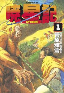 表紙『暁星記』 - 漫画