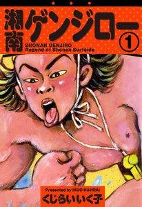 湘南ゲンジロー (1) 電子書籍版