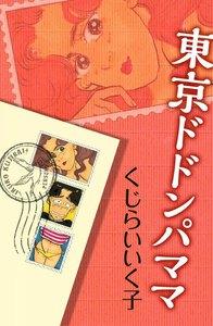 東京ドドンパママ 電子書籍版