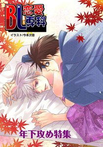 BL恋愛専科 (3) 電子書籍版