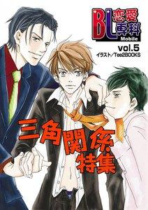 BL恋愛専科 (5) 電子書籍版