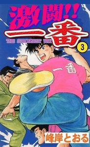激闘!! 一番 3巻