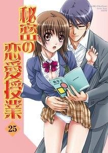 秘密の恋愛授業 25巻