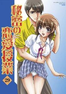 秘密の恋愛授業 29巻