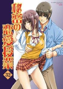 秘密の恋愛授業 32巻