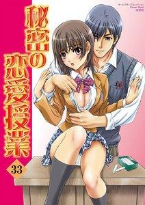 秘密の恋愛授業 33巻