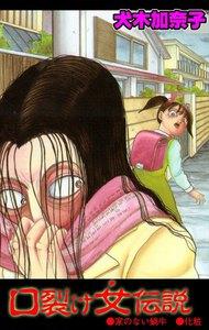 表紙『口裂け女伝説』 - 漫画