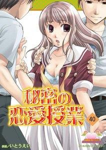 秘密の恋愛授業 40巻