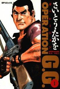 オペレーションG.G. (1) 電子書籍版