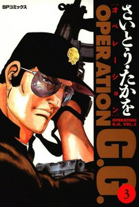 オペレーションG.G. (3) 電子書籍版